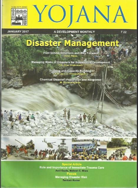 yojana-magazine-january-2017-full-pdf-download